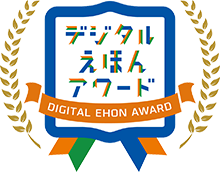 DIGITAL EHON AWARD