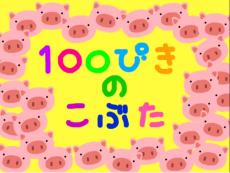 100縺イ繧壹″縺ョ縺薙・繧吶◆ 繝医ャ繝輔z